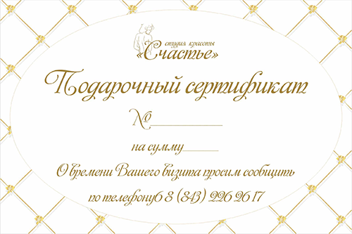 Подарочные сертификаты маникюр фото